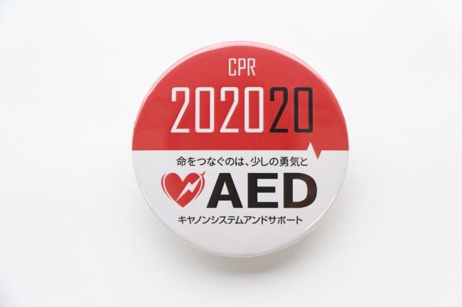 2020年までにCPR講習会受講者20万人をめざす意味を込めた缶バッジ。全社員が着用しています。