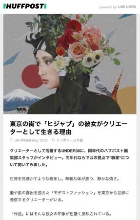 ハフポスト日本版の記事「東京の街で「ヒジャブ」の彼女がクリエーターとして生きる理由」