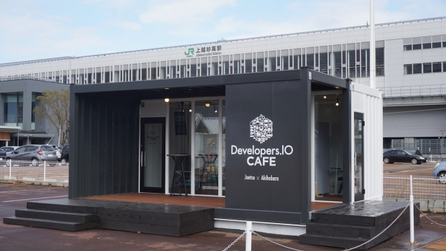 Developers.IO CAFE 上越店