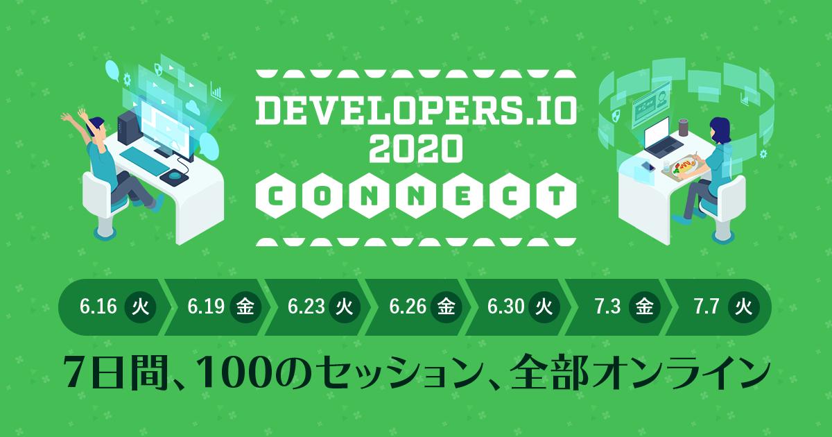 7日間、100本のクラウド技術セッションを無料公開!Developers.IO 2020 CONNECT開催 ...
