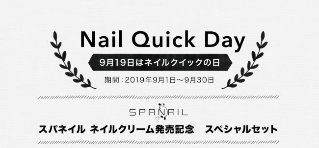 9月19日はネイルクイックの日