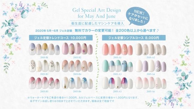 5・6月限定デザイン ジェル定額コース