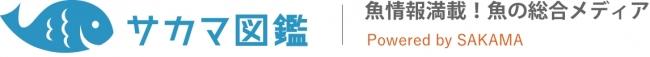サカマ図鑑ロゴ