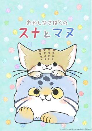 © たかむらすずな日本アニメーションMMDGPスナとマヌ製作委員会
