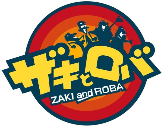 「ザキとロバ」ロゴ