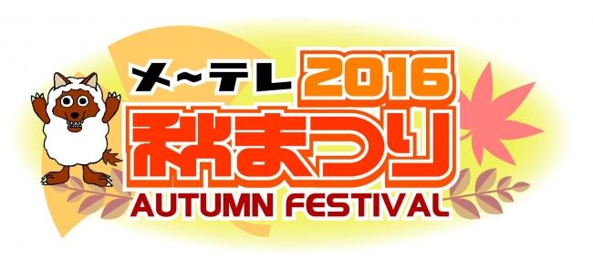 「メ~テレ秋まつり2016」ロゴ