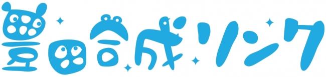 「豊田合成リンク」ロゴ