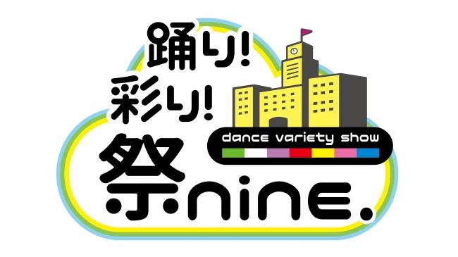『踊り!彩り!祭nine.』