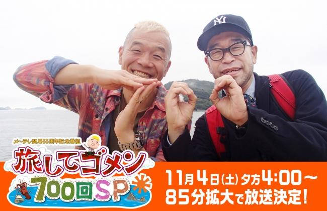 「メ~テレ開局55周年記念番組 旅してゴメン700回SP」より