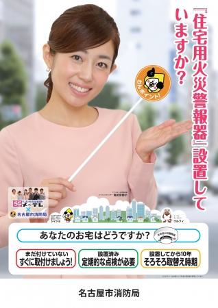 名古屋市消防局 平成29年秋の火災予防運動ポスター