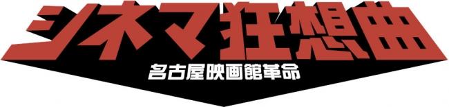 『劇場版 シネマ狂想曲~名古屋映画館革命~』タイトルロゴ