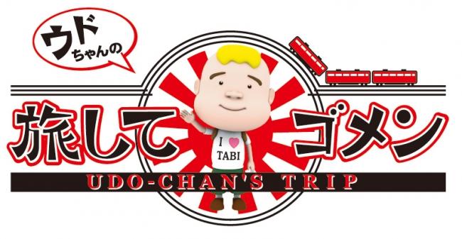 「ウドちゃんの旅してゴメン」番組ロゴ