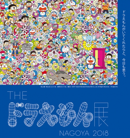 村上隆「あんなこといいな 出来たらいいな」部分 ©2017 Takashi Murakami kaikai kiki Co.,Ltd.All Rights Reserved.©Fujiko-pro