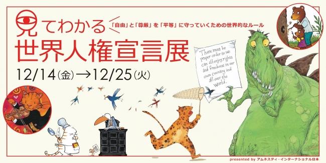 イラストと谷川俊太郎さんの言葉で贈る「見てわかる世界人権宣言展」 世界人権宣言の国連採択70周年を記念し開催