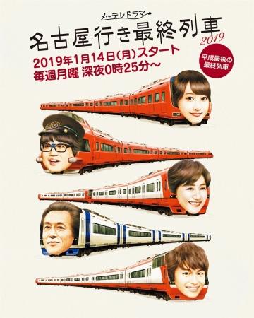 名古屋地区で圧倒的人気を誇る名古屋行き最終列車