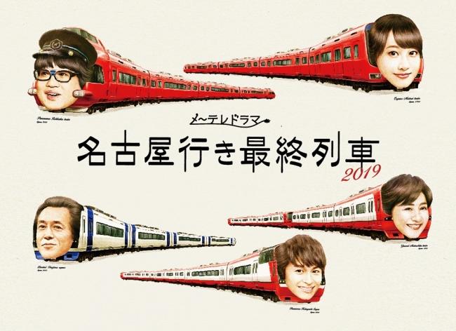 名古屋行き最終列車2019Blu-ray&DVD BOX