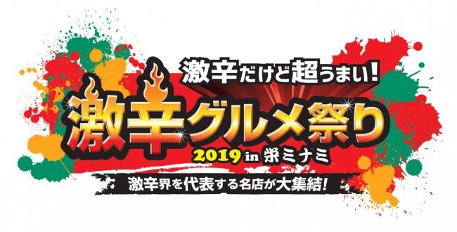 「激辛グルメ祭り2019 in 栄ミナミ」ロゴ