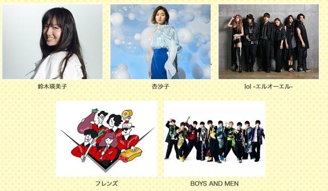 「BomberE ウルフィまつりスペシャルLIVE DAY1」出演アーティスト