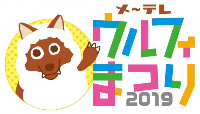 「メ~テレウルフィまつり2019」ロゴ