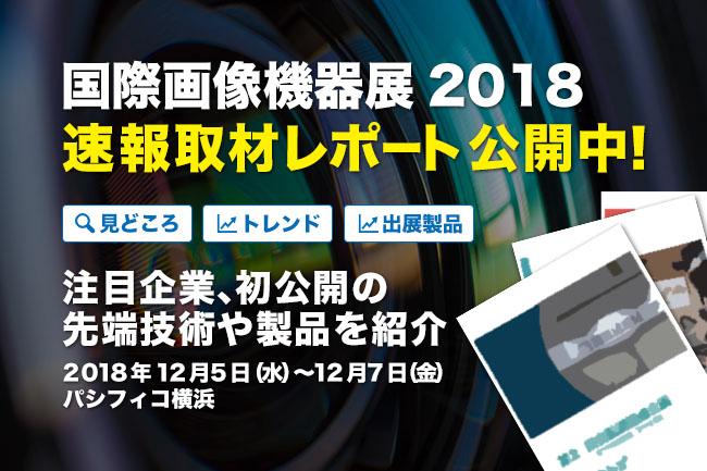 速報取材レポート「国際画像機器展2018」見どころ徹底解説