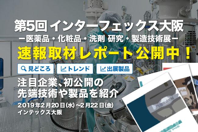 注目ブースを写真満載で徹底解説「第5回 インターフェックス 大阪 -医薬品・化粧品・洗剤 研究・製造技術展-」 最先端の技術やソリューションをチェックしていただけます。