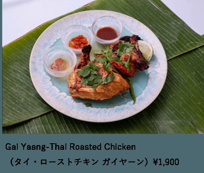 フードメディア(Food Media)が提供するタイ×ベトナム料理をモダンに表現した本格的かつ新感覚メニュー