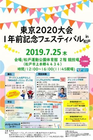 テーマ ソング オリンピック 東京
