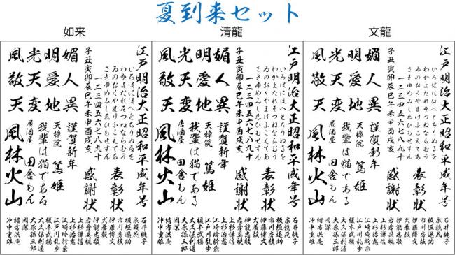 書体 闘龍 高解像度書体「闘龍」(フォント)|毛筆フォント|フリーフォントダウンロード