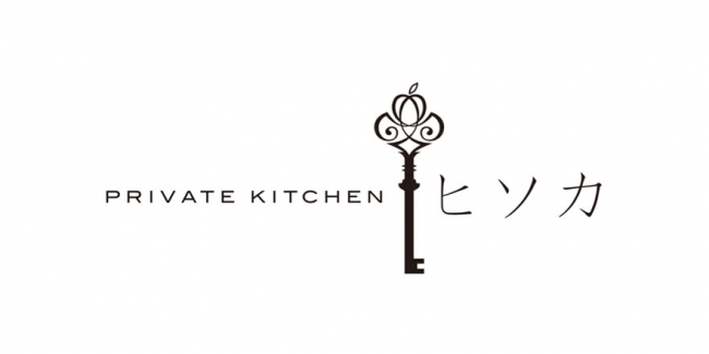 ~PRIVATE KITCHENヒソカ~ 5回の来店でヒソカ招待券をプレゼントいたします!