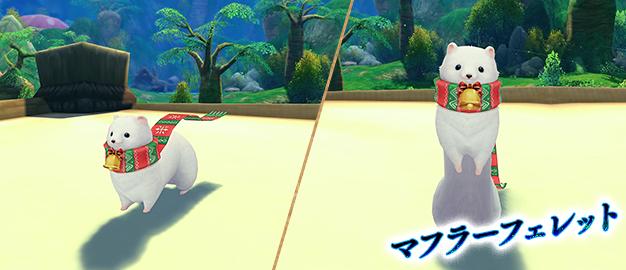 一緒に冒険すると、  キャラクターステータスも増加する頼もしいペット。