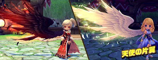 ▼天使の片翼