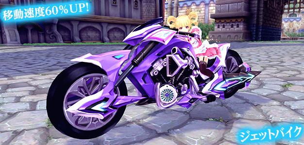 ▼ジェットバイク