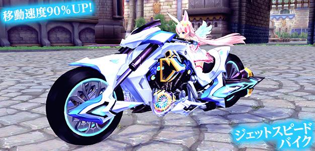 ▼ジェットスピードバイク