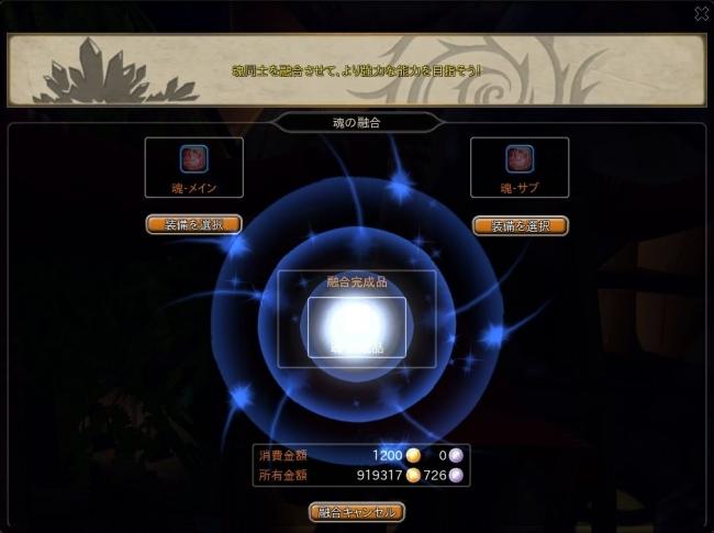 ▼グレード「VI」の魂同士を融合させて最新グレードの魂を手に入れよう!