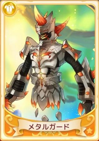 金II防具カード 「メタルガード」