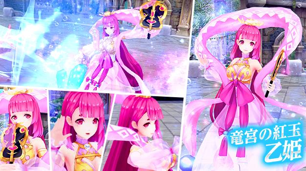 竜宮の紅玉・乙姫