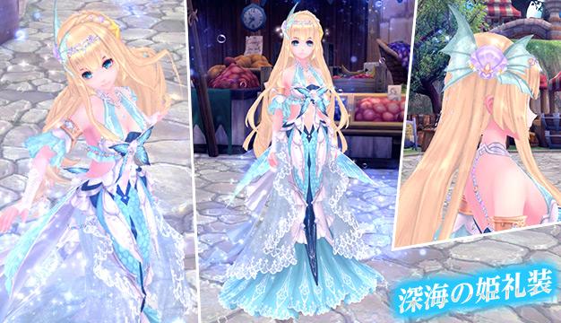 海姫の真珠飾り&深海の姫礼装