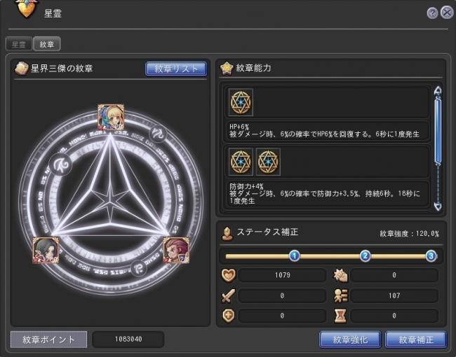 星界三傑の紋章:該当星霊「フィーナ・クロック・サムエル」