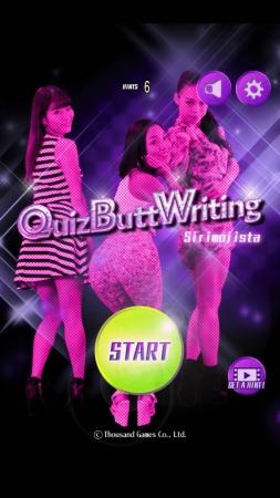 Quiz Butt Writing タイトル画面