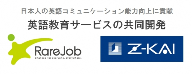 レアジョブ・Z会