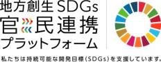 ぐるなびが「地方創生SDGs官民連携プラットフォーム」に参画
