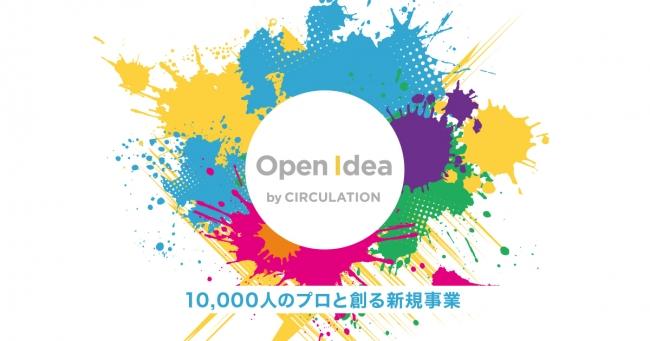 大企業向け新規事業アイデア創出・開発サービス、『オープンアイデア ...