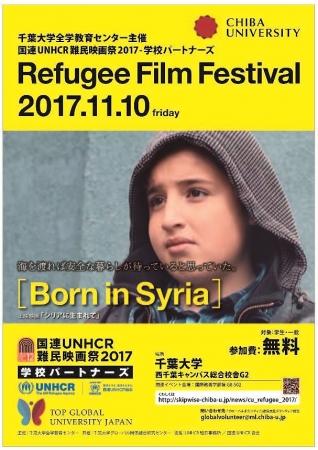 国連UNHCR難民映画祭―学校パートナーズ 映画「シリアに生まれて」上映 ...