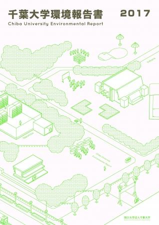 学生が制作した千葉大学環境報告...