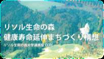 7.リソルCCRC