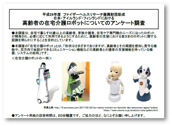 調査票の表紙。調査票は日本語、英語、フィンランド語、スウェーデン語で開発した。