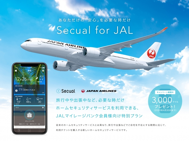 Secual for JAL