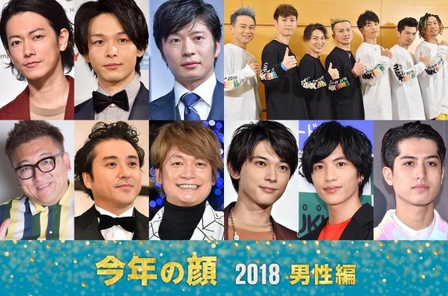 顔 芸能人 年 の 2018