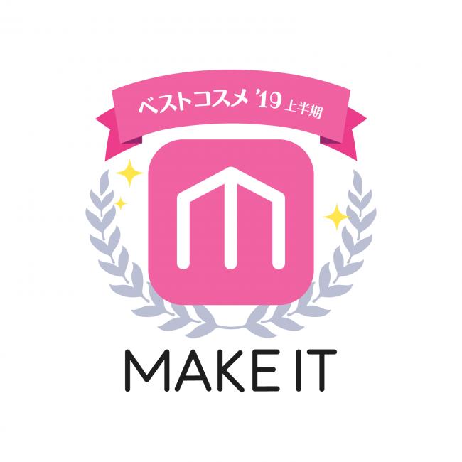 【2019上半期 メイクイットベストコスメ】 (C)メイクイット