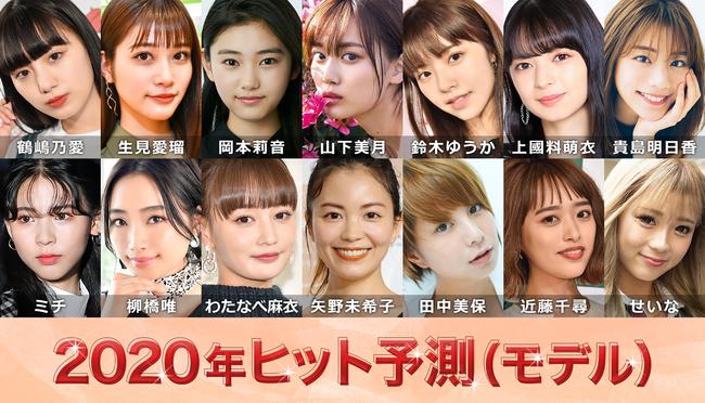 2020ヒット予測」女優・俳優トップ10発表 ブレイク候補モデルも年代 ...